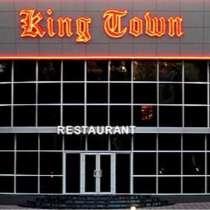 Ресторан Кинг Таун 1789 м. кв. Донецк, в г.Донецк