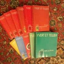 Каталог марок мира YVERT et TELLIER, в Казани