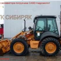 Услуги Экскаватора погрузчика, гидромолота все районы, в Новосибирске