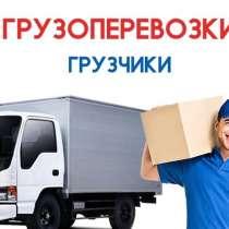 Грузоперевозки+Грузчики Помощь с переездом, в Иркутске