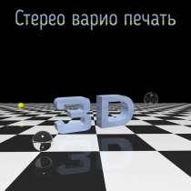 Стерео стикеры 3д наклейки, в г.Минск