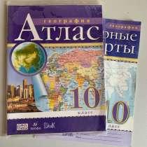 Атлас, контурные карты по географии 10 класс, в Нижнекамске