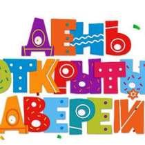 Приглашаем на Праздничное открытие!!!!, в Мытищи