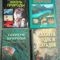 Энциклопедии большие, в Красноярске