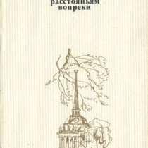Сборник стихов, в Санкт-Петербурге