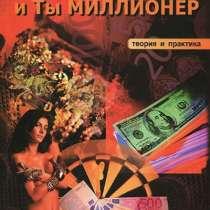 Бизнес магия, в Томске