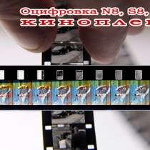 Оцифровка 8 мм. / 16 мм. кинопленок, в г.Кокшетау