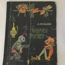 Башмаки простаки редкая книга, в Владимире