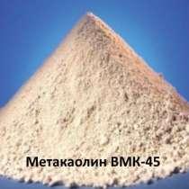 Метакаолин ВМК-45, в Ростове-на-Дону