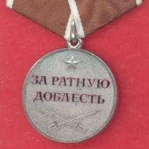 Россия медаль За ратную доблесть документ печать ВНК, в Орле