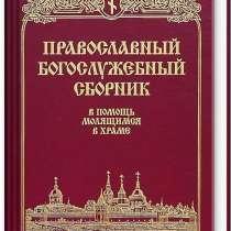 Православный богослужебный сборник, в Видном