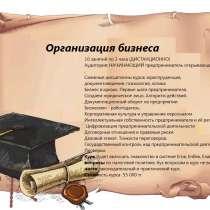 Курсы организация бизнеса, в г.Актобе