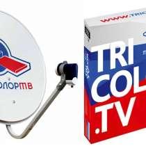 Триколор тв спутниковое телевидение с установкой, в г.Астана