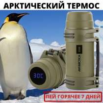 Арктический термос Antarctica K46, в Балашихе