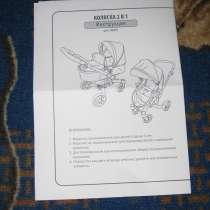 Продам детскую игрушечную коляску, в Рыбинске