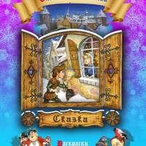 Снежинка желаний. детская книга подарок, в г.Кохтла-Ярве