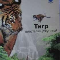 Книги для детей от 7 лет про животных, в Томске