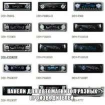панель для автомагнитолы +7926 471 71 04 РАЗНЫХ МАРОК, в Москве