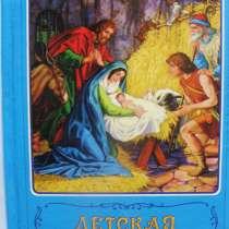 Детская библия, в Москве