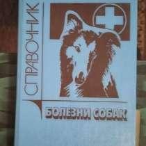 Болезнь собак, в Москве