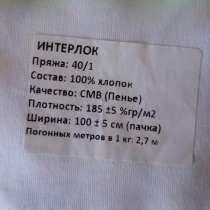 Трикотажное полотно и ткани, в Москве