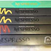 Кофе-капсулы Nespresso, в Москве