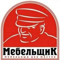 Сборка разборка мебели, в г.Астана