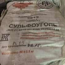 Куплю цеолит катионит ку-2-8 угли любых марок, в Ростове-на-Дону