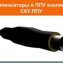 Компенсатор в ППУ изоляции, СКУ ППУ, в Новосибирске