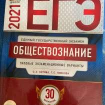 Тестовый сборник ЕГЭ, в Волжский