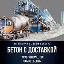 Бетон, пескобетон, штукатурная смесь от производителя, в Омске