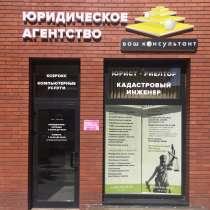 Юрист, представительство в суде, в Наро-Фоминске