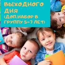 """Школа выходного дня в """"Маленьких гениях"""", в Кемерове"""