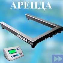 Аренда паллетных весов, в Москве