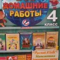 """Серия домашний репетитор """"Домашнее гдз для 4 класса"""", в Новоуральске"""