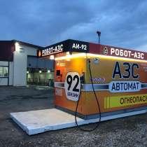 Автоматизированная мини АЗС контейнерного типа Бензот, в Челябинске