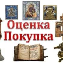 Куплю Антиквариат дорого, в Нижнем Новгороде