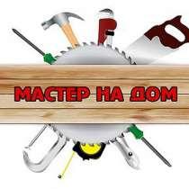 Мастер для дома, любой мелкий ремонт в Праге, в г.Прага