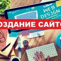Создание, разработка, лендинг, корпоративных сайтов на заказ, в г.Алматы