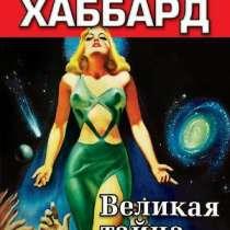 Великая тайна, в Челябинске