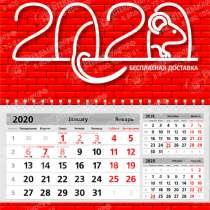 Бесплатный календарь на 2020 год, в Можайске