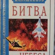 Битва за небеса, в Новосибирске