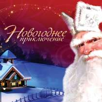 ВИДЕО-ПОЗДРАВЛЕНИЕ ОТ ДЕДА МОРОЗА, в Владивостоке