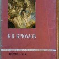 Брюллов К. П., репродукции картин, 10х15 см, 12 шт, цветные, в Нижнем Новгороде