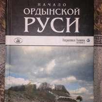 Начало Ордынской Руси, в Новосибирске