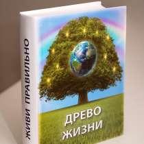 Продается книга от автора Древо Жизни, в Москве