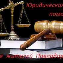 Юридические услуги для населения и бизнеса, в г.Павлодар