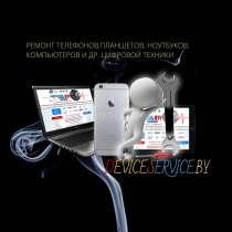 Ремонт мобильных телефонов, планшетов, ноутбуков, в г.Минск