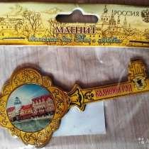 Магнит Калининград магнитик, в Калининграде