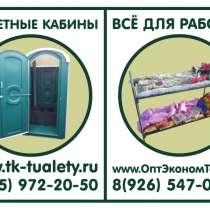 Туалетная кабинка, в Москве